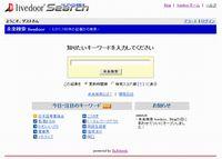 ビジネスモデルとしてのBlog検索 - ライブドア躍進?