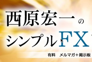 「西原宏一のシンプルFXトレード」に申し込んでみます!