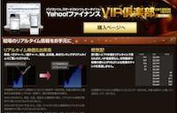 「Yahoo!ファイナンスVIP倶楽部」に入ってみました